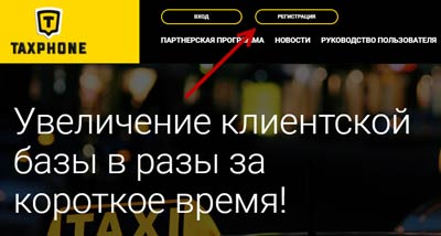 Taxphone франшиза