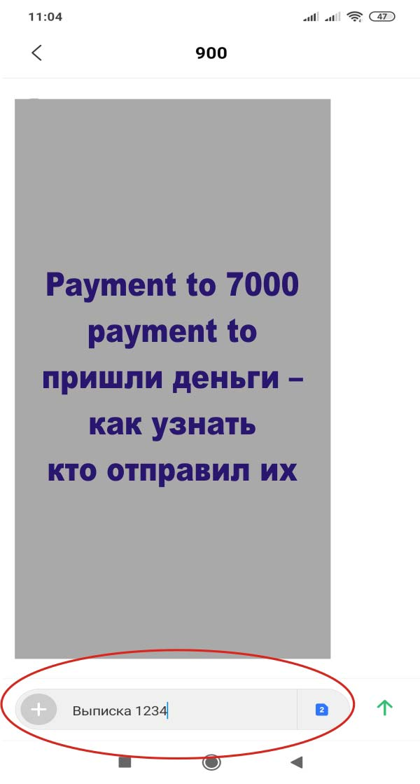 Деньги Payment to 7000 payment